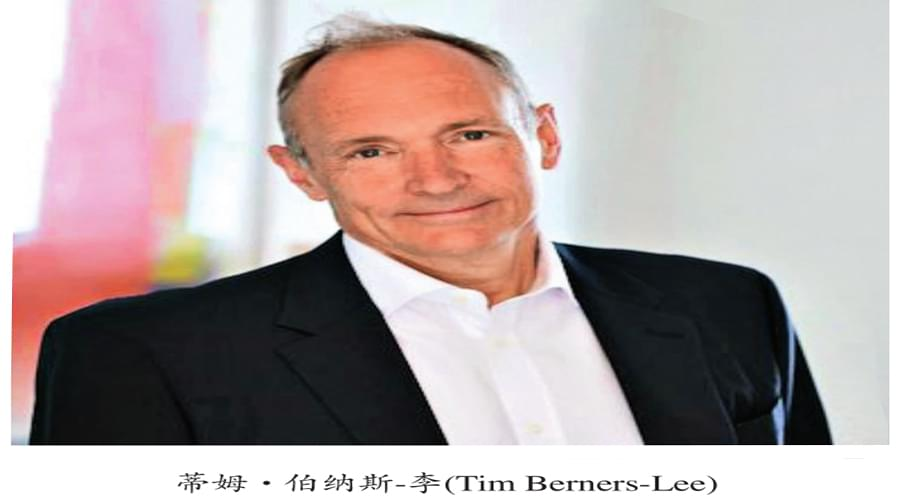蒂姆·伯纳斯·李(Tim Berners-Lee)